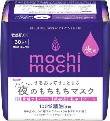 シートマスク 夜用 (ムーンライトアロマの香り) mochi mochi