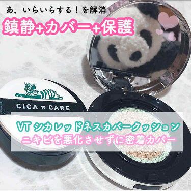 CICAレッドネスカバークッション/VT Cosmetics/クッションファンデーションを使ったクチコミ(1枚目)