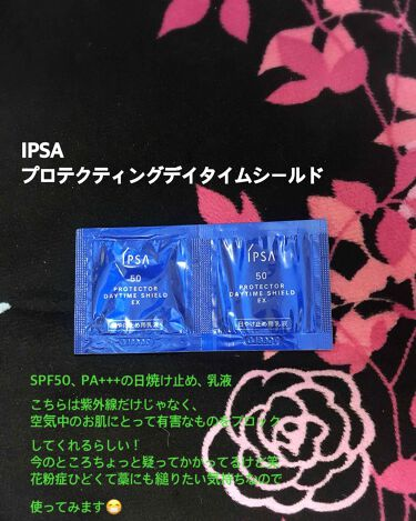 ME レギュラー 4/IPSA/化粧水を使ったクチコミ(3枚目)