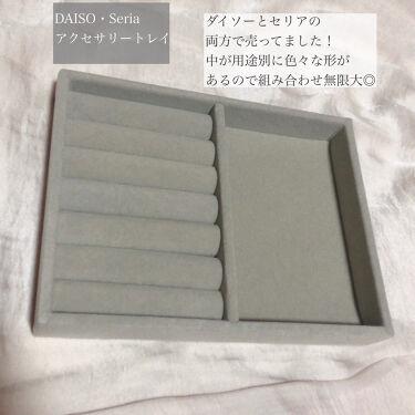アクセサリートレイ(リング・ピアス収納)/DAISO/その他を使ったクチコミ(2枚目)