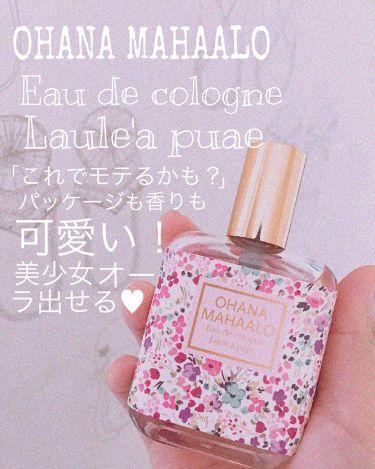 。さんの「OHANA MAHAALOオハナ・マハロ オーデコロン <ラウレア ピュア><香水(レディース)>」を含むクチコミ