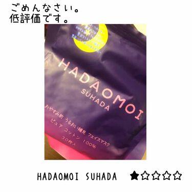 おやすみ前 うるおい補充 フェイスマスク/HADAOMOI/シートマスク・パックを使ったクチコミ(1枚目)