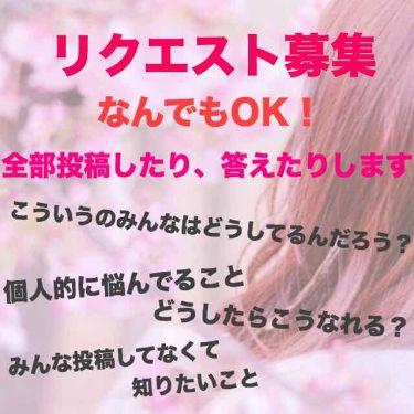 ひかる on LIPS 「【リクエスト募集!!!】🌷個人的な相談🌷こうなりたいけどどうす..」(1枚目)
