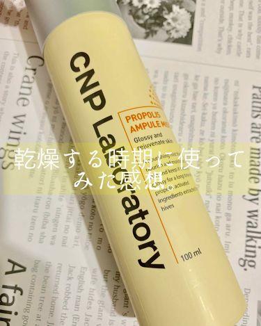CNP Laboratory Propolis ラボ用 プロポリスアンプルミスト/CNP Laboratory/ミスト状化粧水を使ったクチコミ(1枚目)