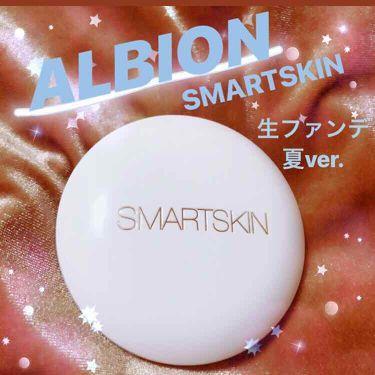 きゃん🔰さんの「アルビオンアルビオン スマートスキン ホワイトレア<クリーム・エマルジョンファンデーション>」を含むクチコミ