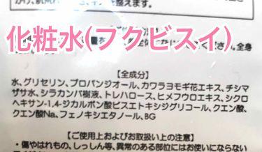 福美水/Fukubisui(フクビスイ)/ボディローション・ミルクを使ったクチコミ(3枚目)