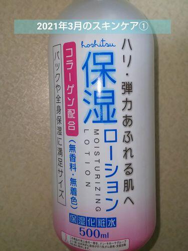 絹肌物語 化粧水 V/セリア/化粧水を使ったクチコミ(1枚目)