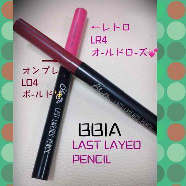 ラストレイヤードペンシル/Bbia/口紅を使ったクチコミ(1枚目)