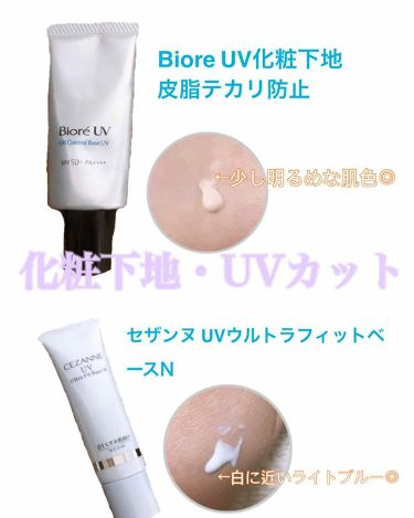 UVウルトラフィットベースNライトブルー/CEZANNE/化粧下地を使ったクチコミ(1枚目)