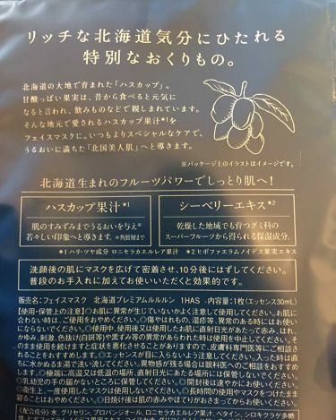 北海道のプレミアムルルルン(ライラックの香り)/ルルルン/シートマスク・パックを使ったクチコミ(2枚目)