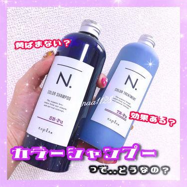 N. カラーシャンプー/トリートメント/ナプラ/ヘアカラー・白髪染め・ブリーチを使ったクチコミ(1枚目)