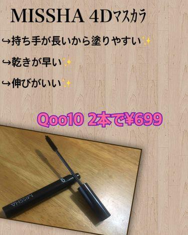 The style 4D MASCARA/MISSHA/マスカラを使ったクチコミ(1枚目)