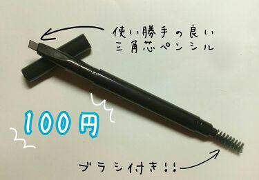 ペンシルアイブロウ 三角芯/DAISO/アイブロウペンシルを使ったクチコミ(1枚目)