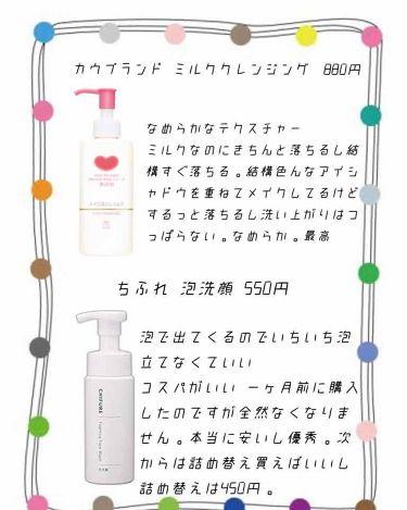 化粧水 ノンアルコールタイプ/ちふれ/化粧水を使ったクチコミ(2枚目)