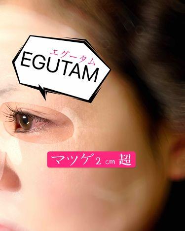 エグータム/アルマダスタイル/まつげ美容液を使ったクチコミ(1枚目)