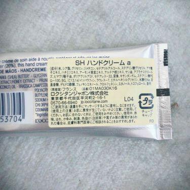 シア ハンドクリーム/L'OCCITANE/ハンドクリーム・ケアを使ったクチコミ(3枚目)