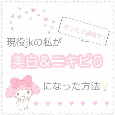 haruka 🐇さんの「メンソレータム アクネス薬用クリーム洗顔<洗顔フォーム>」を含むクチコミ