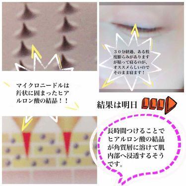 スペシャルワンマイクロパッチ/その他/シートマスク・パックを使ったクチコミ(3枚目)