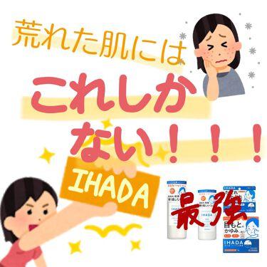 【画像付きクチコミ】こんにちは!今回はこちら!IHADAシリーズのご紹介です✨✨【余談】私本日、強い洗顔料を使ってしまい、皮膚が薄い目まわりと頬がものすごく赤く、痛くなってしまったんです、、😭以前、日焼けをした時にも同じ赤みと痛みがあり、大変でした肌を休...