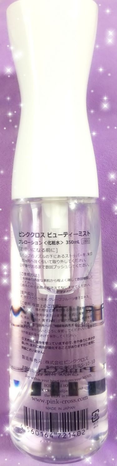 ピンククロスビューティミスト/Pink Cross(ピンククロス)/ミスト状化粧水を使ったクチコミ(2枚目)