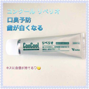 リペリオ/ウエルテック/歯磨き粉を使ったクチコミ(1枚目)