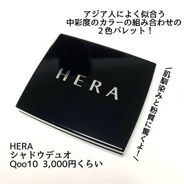 シャドウデュオ/HERA/パウダーアイシャドウを使ったクチコミ(2枚目)