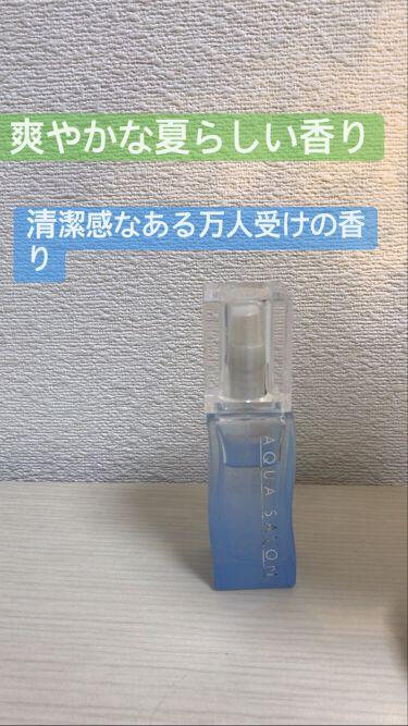 【画像付きクチコミ】アクアシャボンウォータリーシャンプーの香りです!アクアシャボンの香水のなかでも人気が高いオードトワレスプレーですね!やわやかで清潔感のあるイメージの香りです!夏に使用することが多いです!トップはジューシーシトラスとスパークリングウォー...