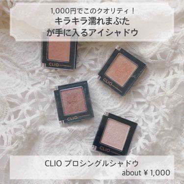 Karinさんの「CLIOプロシングルシャドウ<パウダーアイシャドウ>」を含むクチコミ