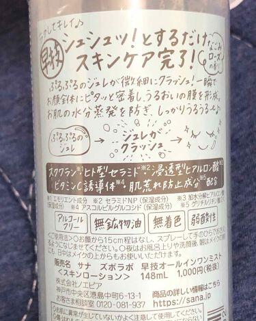 早技オールインワンミスト/ズボラボ/オールインワン化粧品を使ったクチコミ(2枚目)