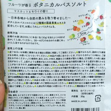 フルーツが香るボタニカルバスソルト/松田医薬品/その他スキンケアを使ったクチコミ(2枚目)