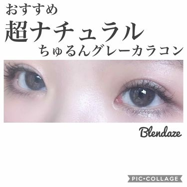 Blendaze/THEPIEL/その他を使ったクチコミ(1枚目)