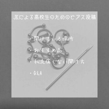 ピアジェリー/セントラル・メディック/その他を使ったクチコミ(1枚目)
