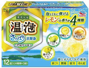 温包さっぱり炭酸湯 こだわりレモン