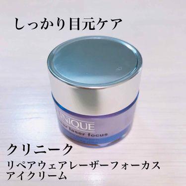 リペアウェア レーザー フォーカス アイ クリーム/CLINIQUE/アイケア・アイクリームを使ったクチコミ(1枚目)