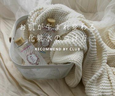 クラブ すっぴんスキンローション/クラブ/化粧水を使ったクチコミ(1枚目)