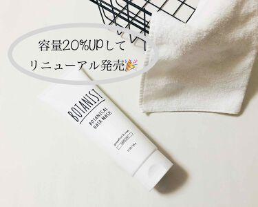 ボタニカルヘアマスク(スムース)/BOTANIST/ヘアパック・トリートメントを使ったクチコミ(1枚目)