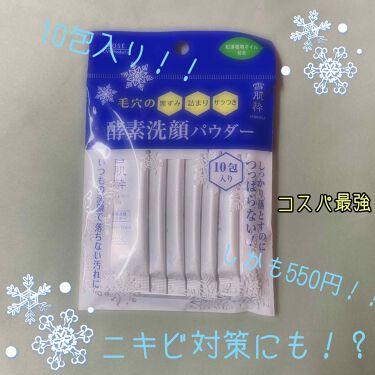 酵素洗顔パウダー/雪肌粋/洗顔パウダーを使ったクチコミ(2枚目)