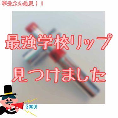 リップカラー&ベース/キスミーフェルム/口紅を使ったクチコミ(1枚目)