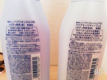 スキンミルク クリーミィ/ニベア/ボディローション・ミルクを使ったクチコミ(3枚目)