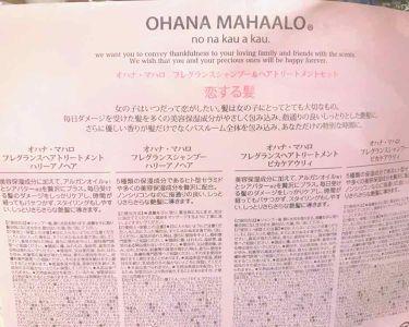 オハナ・マハロ フレグランスシャンプー&ヘアトリートメントセット/OHANA MAHAALO/シャンプー・コンディショナーを使ったクチコミ(3枚目)