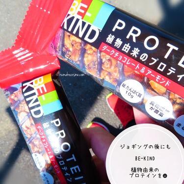 BE-KIND/KIND/食品を使ったクチコミ(10枚目)