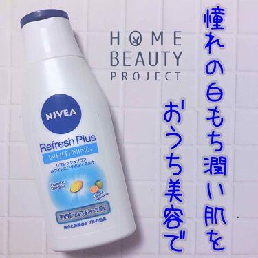 リフレッシュプラス ホワイトニング ボディミルク/ニベア/ボディミルクを使ったクチコミ(1枚目)