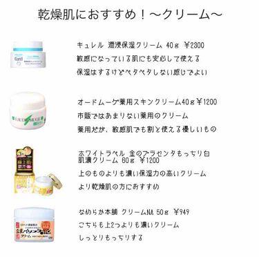 潤浸保湿 乳液/キュレル/乳液を使ったクチコミ(3枚目)