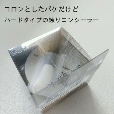 パーツスマッシュ/KATE/コンシーラーを使ったクチコミ(2枚目)