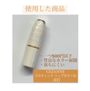 ラスティング リップカラーN/CEZANNE/口紅を使ったクチコミ(6枚目)