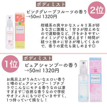 ボディミスト ピュアシャンプーの香り/フィアンセ/香水(レディース)を使ったクチコミ(6枚目)