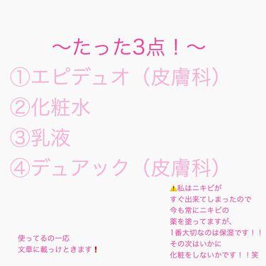 潤いジェルクリーム/ももぷり/オールインワン化粧品を使ったクチコミ(4枚目)