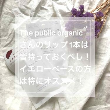 オーガニック認証 精油リップスティック スーパーリラックス レスト/THE PUBLIC ORGANIC/リップケア・リップクリームを使ったクチコミ(1枚目)