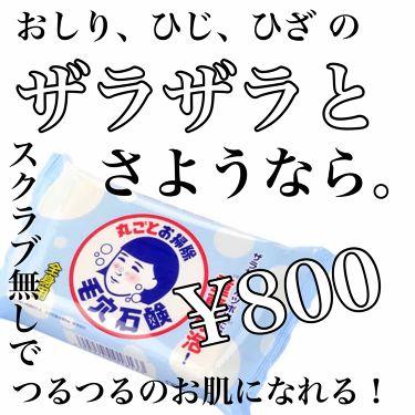 모모_koyagiさんの「毛穴撫子重曹つるつる石鹸<ボディ石鹸>」を含むクチコミ