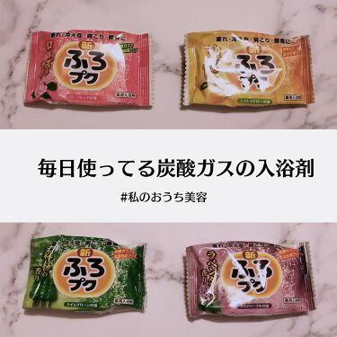 新ふろプク/井藤漢方製薬/入浴剤を使ったクチコミ(1枚目)
